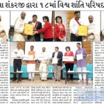 18th-universal-peace-conference-ahmedabad-2